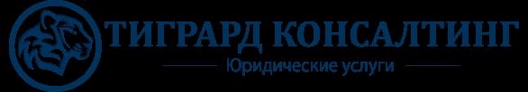 ТИГРАРД-КОНСАЛТИНГ
